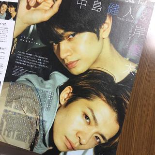 mina 2月号 中島健人×岸優太(印刷物)