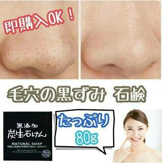 【新品】毛穴 黒ずみ 無添加 炭生せっけん 洗顔フォーム 皮脂汚れ くすみ (洗顔料)