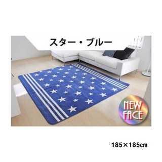 Mサイズ ふわっふわなさわり心地☆カーペット/絨毯/ラグ/スターブルー□(ラグ)