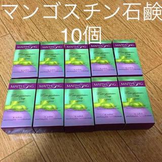 マイトーン マンゴスチン石鹸 10個(ボディソープ / 石鹸)
