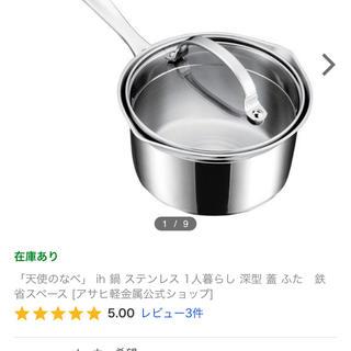 アサヒケイキンゾク(アサヒ軽金属)の新品 アサヒ軽金属 天使の鍋(鍋/フライパン)