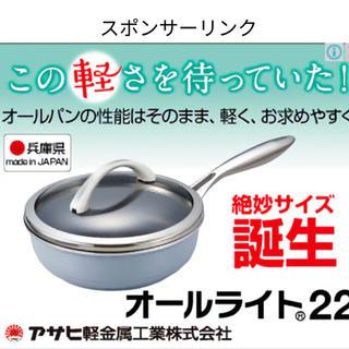アサヒケイキンゾク(アサヒ軽金属)の新品 アサヒ軽金属 オールライト 22センチ(鍋/フライパン)