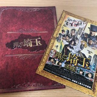 美品【翔んで埼玉】非売品プレスシート(印刷物)