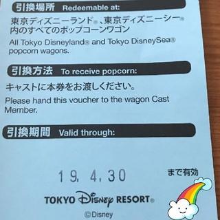 ディズニー(Disney)の【値下げ中】ポップコーン引換券 リゾートラインキップ(遊園地/テーマパーク)