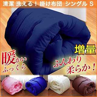 掛け布団 増量 ほこりの出にくい 洗える布団 同色まくら付き ネイビー(布団)
