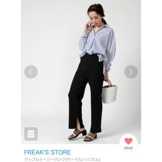 フリークスストア(FREAK'S STORE)のfreak's store ワッフルイージーパンツ  フリークスストア(その他)