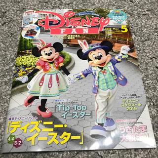 ディズニー(Disney)のディズニーファン 5月号(アート/エンタメ/ホビー)