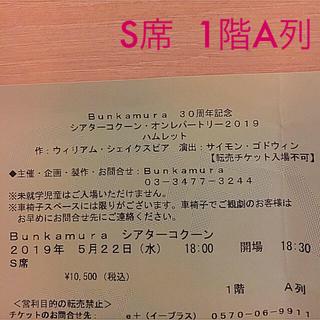 ハムレット  チケット(演劇)