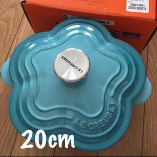 ルクルーゼ(LE CREUSET)のルクルーゼ ココットフルール カリビアンブルー 鍋 (鍋/フライパン)