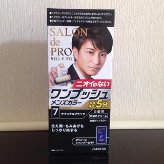 ダリア(Dahlia)の【新品】サロンドプロ ワンプッシュメンズカラー(白髪染め)