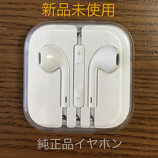 Apple - 【新品未使用】iPhone 純正品 イヤホン