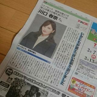 川口春奈  新聞【3月6日・東奥日報】(印刷物)