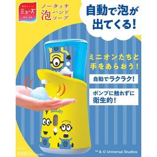 ◆大人気◆◆ 泡ハンドソープ 自動で泡がでてきて衛生的◆(ボディソープ / 石鹸)