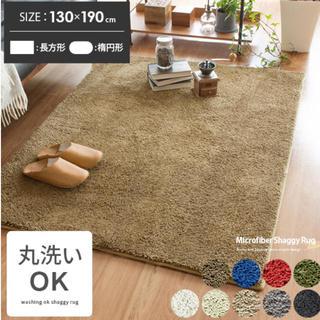 【送料無料!】ラグ 洗濯OK ホットカーペットOK 130×190北欧(ラグ)