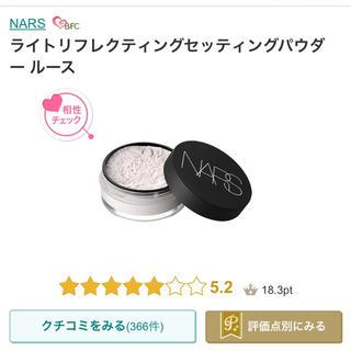 ナーズ(NARS)のNARS ナーズ ライトリフレクティングセッティングパウダー ルース (フェイスパウダー)