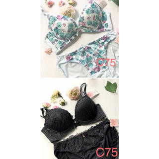 ❤️春の彩り綺麗系❤️特割C75  2色セット(ブラ&ショーツセット)