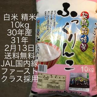 精米 白米 10キロ 北海道産 ふっくりんこ 30年産31年2月13日