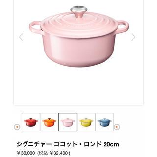 ルクルーゼ(LE CREUSET)のLECREUSET 鍋 ピンク色(鍋/フライパン)