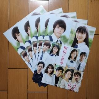 町田くんの世界 フライヤー(印刷物)