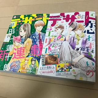 講談社 - 【デザート】2冊セット(*´ー`*人*´ー`*)