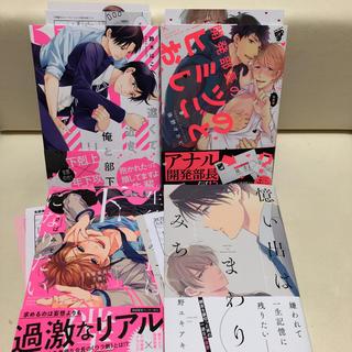BL ★新刊4冊セット★④