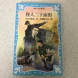 コウダンシャ(講談社)の怪人二十面相(文学/小説)