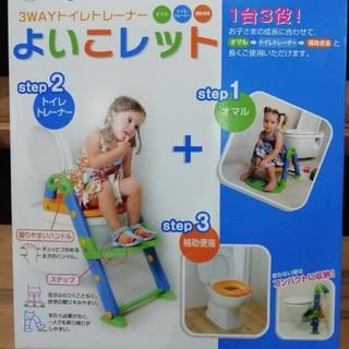 日本育児 3WAYトイレトレーナー よいこレット (補助便座)