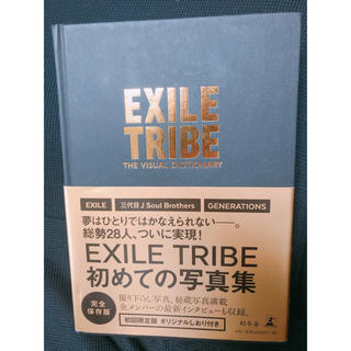 エグザイル トライブ(EXILE TRIBE)の「THE VISUAL DICTIONARY 初回限定版」 EXILETRIBE(アート/エンタメ)