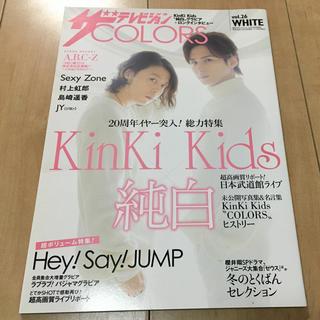 キンキキッズ(KinKi Kids)のテレビジョンcolors White vol.26(アート/エンタメ/ホビー)
