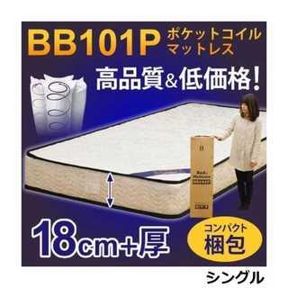 ☆高級マットレス☆ポケットコイル/ベッド/シングル□