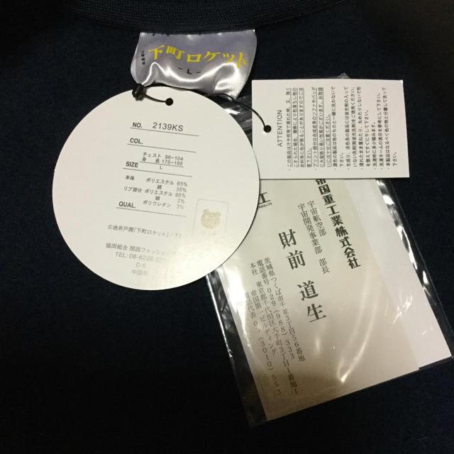 しまむら(シマムラ)の新品 下町ロケット スタジャン メンズ L メンズのジャケット/アウター(スタジャン)の商品写真