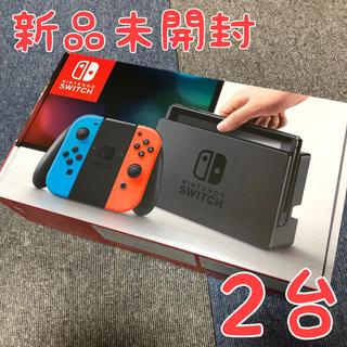 Nintendo Switch - 新品 Nintendo Switch 2台