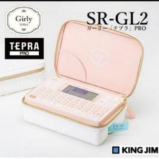 キングジム(キングジム)の《最終価格》《三月末で出品停止》ガーリーテプラ2 本体 SRGL2 ピンク(オフィス用品一般)