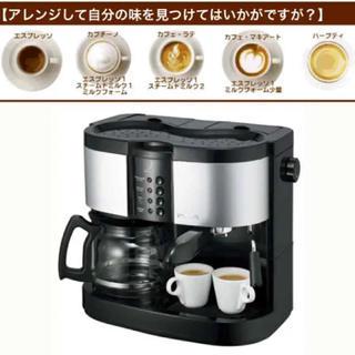 エスプレッソコーヒーメーカー(新品未使用)(エスプレッソマシン)