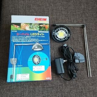 エーハイム(EHEIM)のエーハイム LEDライト7W(アクアリウム)