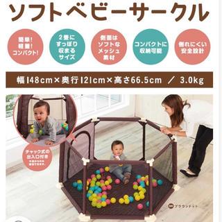 アカチャンホンポ(アカチャンホンポ)の洗える☆ソフトベビーサークル(ベビーサークル)