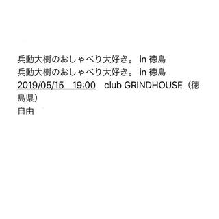 兵動大樹のおしゃべり大好き in 徳島 ×2(お笑い)