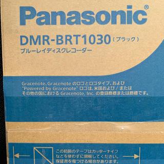 Panasonic - 新品 送料込 パナソニック 3番組 1TB DIGA DMR-BRT1030