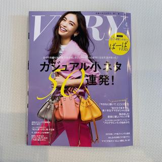コウブンシャ(光文社)のVERY 4月号(ファッション)