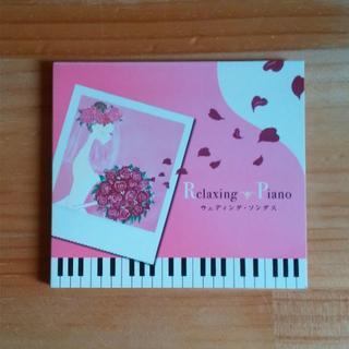 リラクシングピアノ ウェディング・ソングズ(ヒーリング/ニューエイジ)