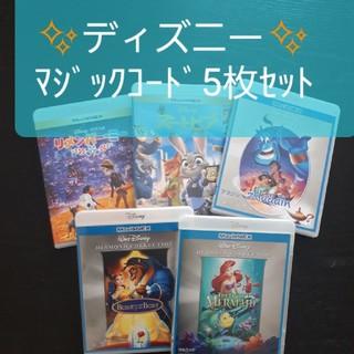 ディズニー(Disney)のディズニー マジックコード デジタルコピー 5枚セット(その他)