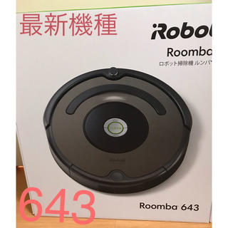 iRobot - タイムセール 保証あり アイロボット  自動掃除機 ルンバ 643