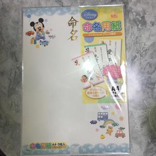 ディズニー(Disney)の命名用紙(命名紙)