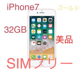 iPhone - 中古 iPhone7 本体 (SIMフリー)