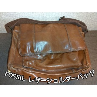 フォッシル(FOSSIL)のGW値下げ FOSSIL フォッシル レザーショルダーバッグ ブラウン(ショルダーバッグ)