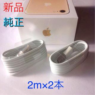 iPhone - 純正 充電ケーブル 2m 2本セット