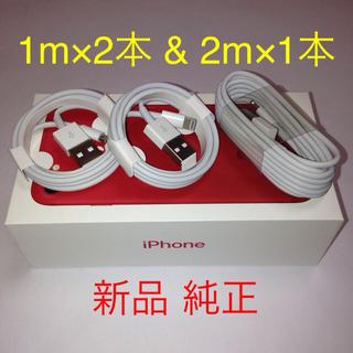 iPhone - 新品 純正 充電ケーブル 1m 2本+2m 1本セット
