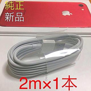 iPhone - 純正 新品 充電ケーブル 2m 1本