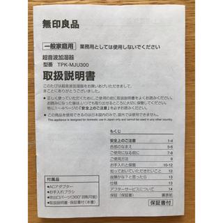 ムジルシリョウヒン(MUJI (無印良品))の無印良品 超音波加湿器 (加湿器/除湿機)