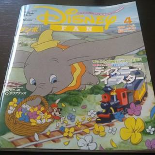 ディズニー(Disney)のディズニーファン2019年4月号(アート/エンタメ/ホビー)